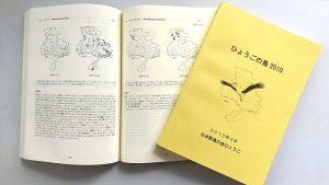研究G ひょうごの鳥2010